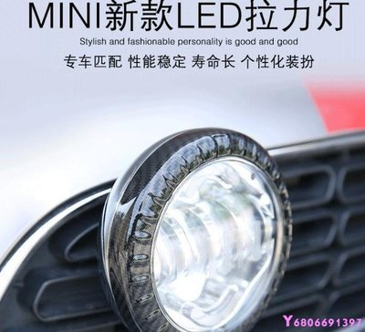【易车汽配】寶馬mini cooper中網LED拉力燈加裝照明日行燈大燈改裝countryman