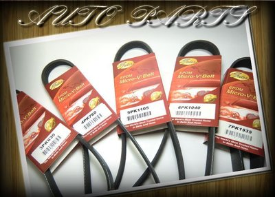 線上汽材 GATES 外皮帶組/綜合皮帶/6PK1890 OUTLANDER 2.4 05-07/GRUNDER 2.4
