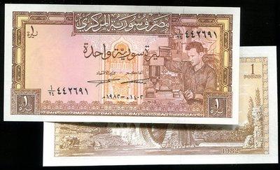SYRIA(敘利亞紙幣),P93e,1-POUND,1982,品相全新UNC