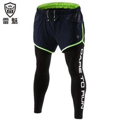 運動緊身褲男跑步假兩件健身訓練高彈力籃球打底透氣速干長褲雷魅