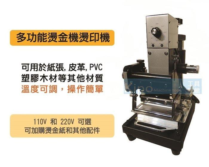 熱銷110V手動PVC信用卡-會員卡燙金機.燙色機.燙銀機.燙印機-NJF0421S7A