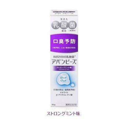 Bz Store  日本 乳酸菌牙膏  超清涼薄荷 80g 日本牙醫超推薦 若元錠 WAKAMOTO牙膏