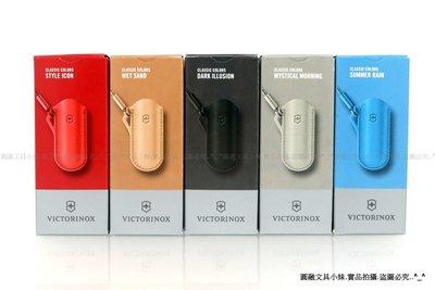 【圓融文具小妹】維氏 VICTORINOX 瑞士刀 Classic Colors 刀套 58mm適用 4.0670