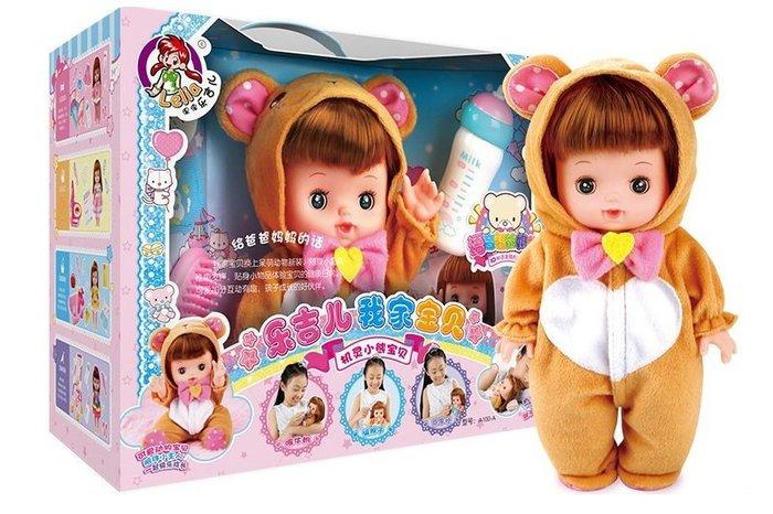 咪露娃娃~熊寶貝娃娃+智能語音小奶瓶~仿真有趣的家家酒玩具~◎童心玩具1館◎