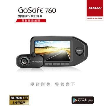 行車達人 送32G PAPAGO! GoSafe 760 前後雙鏡頭 行車記錄器 另售 698D