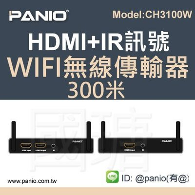 HDMI訊號無線 WIFI傳輸器-300米《✤PANIO國瑭資訊》CH3100W