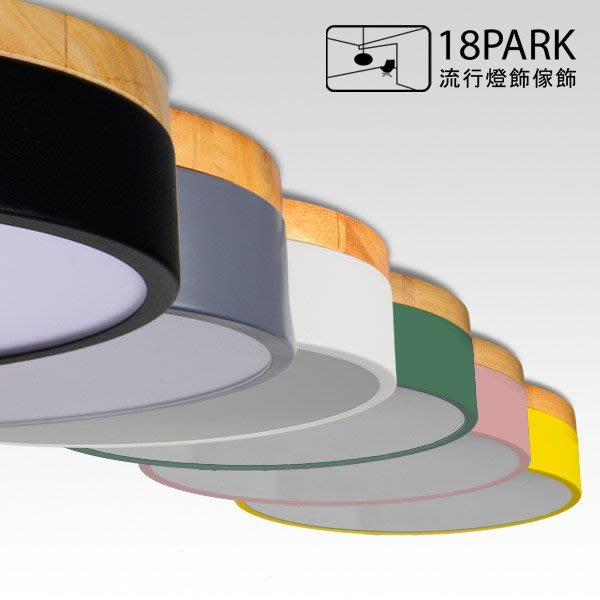 【18Park 】極簡北歐 Wood park [ 木樂園吸頂燈-30cm ]