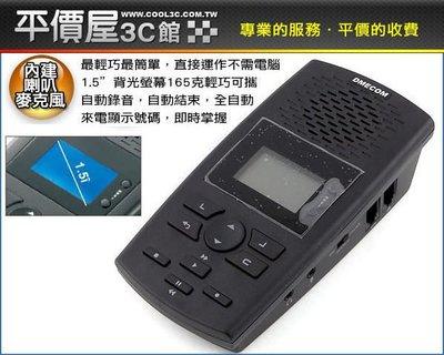 《平價屋3C 》全新 含稅 DMECOM DAR-1100 數位 電話錄音機 錄音機 電話密錄機 送8G記憶卡 ~$2990