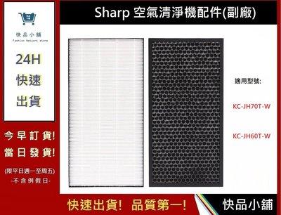 Sharp空氣清淨機濾心+活性碳網【衷出很快】KC-JH70T-W /  KC-JH60T-W 濾網(副廠 台中市