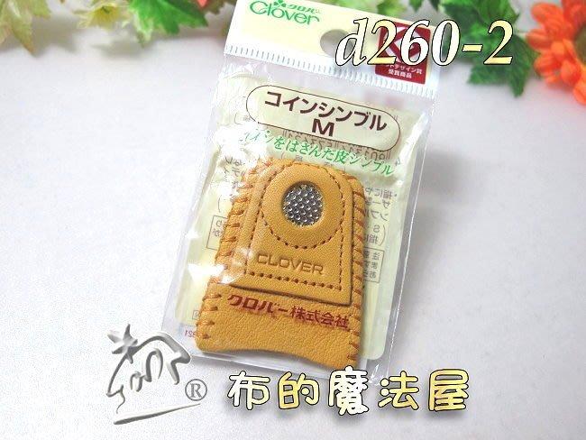 【布的魔法屋】d260-2日本Clover可樂牌-M鐵片真皮指套(真皮頂針器附鐵片M,皮頂針指套,可樂牌指套,拼布推針)