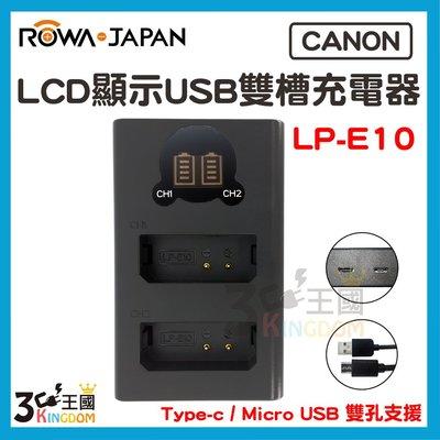 【3C王國】ROWA 樂華 FOR Sony LP-E10 E10 LCD顯示 Type-C USB 雙槽充電器