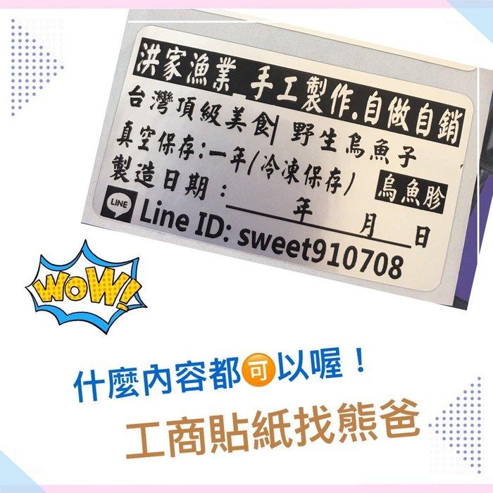 熊爸印&貼 銀底 姓名貼紙 黏性好 客制名片貼 工商貼 台灣製 素面底 防水 貼紙 標籤 尺寸4.5X2.5CM
