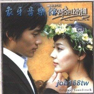 【象牙音樂】韓國電視原聲帶-- Save Your Last Dance For Me OST / 最後之舞