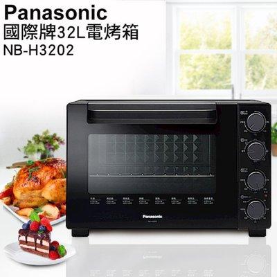 來電享便宜【Panasonic 國際】32L雙溫控/發酵烤箱 (NB-H3202)另售(NT-T59)