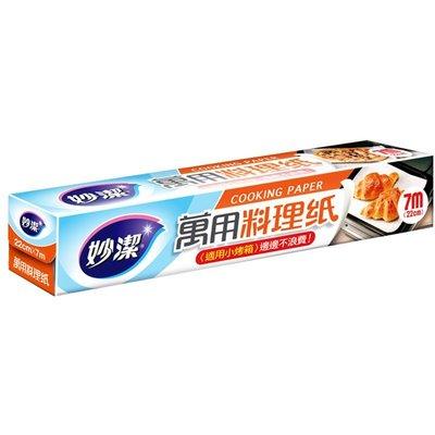 【亮亮生活】ღ 妙潔萬用料理紙22cmX7m ღ 使食物不沾黏在紙上,維持完美造型