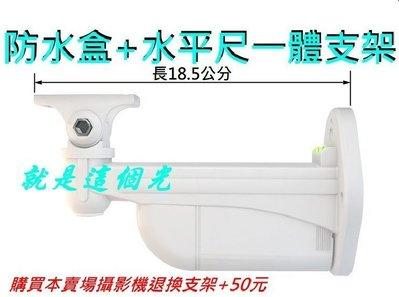 就是這個光監視器/水平尺防水盒一體支架/水平尺/支架/腳架/監視器腳架/監視器支架/監視器防水盒