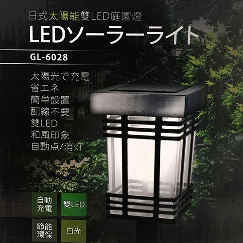 ☆台南PQS☆KINYO 太陽能LED庭園燈-白光 GL-6028 免插電 庭園增添氣氛 自動充電