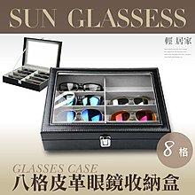 八格皮革眼鏡收納盒-黑 8格 黑框近視遠視 防曬抗UV防風太陽眼鏡墨鏡 首飾品盒珠寶盒 情人節禮物送禮-輕居家2051