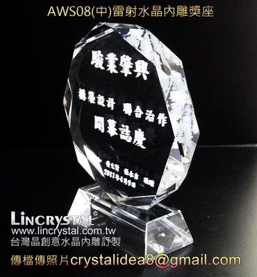 AWS08(中) 水晶內雕獎座 水晶獎盃 贈送外賓 學校單位 學術研討 最佳員工 贈送老闆 20週年紀念 年終頒獎