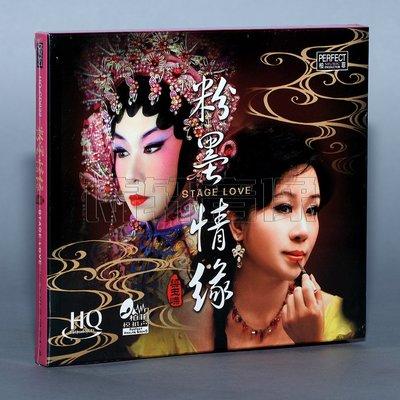 詩軒音像正版發燒碟 柏菲唱片 HI-FI大碟 梁玉嶸 粉墨情緣 HQCD 1CD-dp1