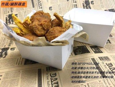 【無敵餐具】淋膜防油空白雞塊盒/鹹酥雞盒/炸雞盒(16x10x10.2CM)100入 耐熱防油底部有透氣孔【CH081】