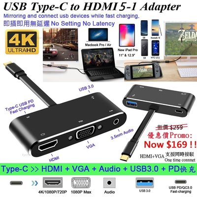 5合1 Type C USB-C Adapter 轉 HDMI VGA 3.5mm Audio 音訊 USB 3.0 PD快充 Macbook Pro Air