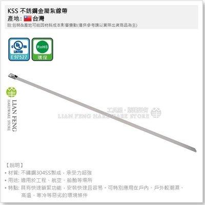 【工具屋】*含稅* KSS 不銹鋼金屬紮線帶 BCT-266 4.6×266 零售 白鐵束帶 束線帶 工程 戶外 船舶