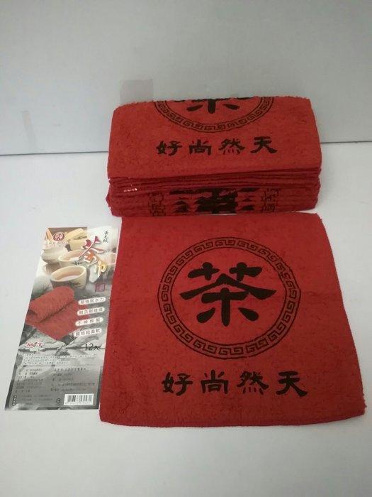 茶巾 抹布 長毛絨 29cm×29cm台灣製造一入
