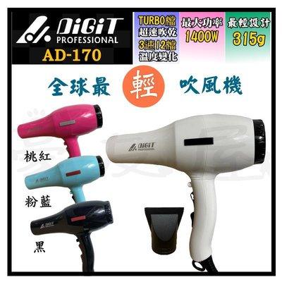 【豪友屋】雅娜蒂 DiGiT AD-170 全球最輕吹風機 負離超輕/超靜音/風大速乾 1400W
