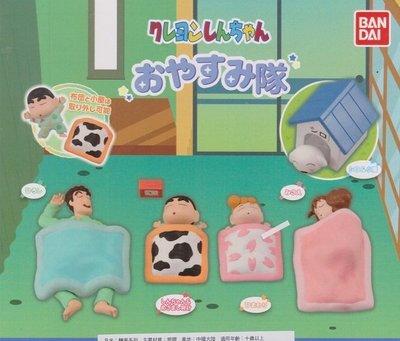 【奇蹟@蛋】 BANDAI (轉蛋)蠟筆小新睡眠公仔 全5種 整套販售  NO:6214