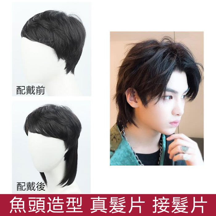 男/女/中性 魚頭造型 接髮片100%真人髮可吹燙 時尚潮流 明星造型 【RH20】☆雙兒網☆