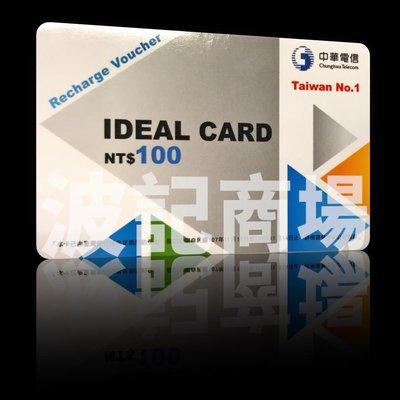 【波記商場】  中華電信 如意卡  儲值卡 100_A