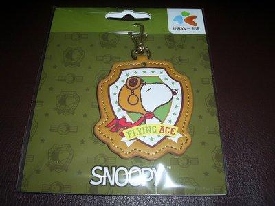 史努比 SNOOPY ( TOP DOG) 皮飾 造型 一卡通 iPASS 一卡通 高雄捷運 史奴比