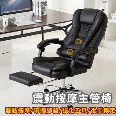 H&C 【雙點震動按摩主管椅】(雙點按摩/附擱腳墊/強化五爪/後仰鎖定)電腦椅/辦公椅/主管椅/按摩椅/工作椅/老闆椅