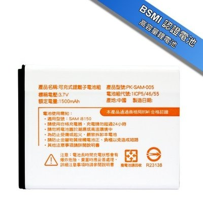 Koopin 認證版高容量防爆鋰電池 SAMSUNG T759/Exhibit 4G/T589/Gravity Smar