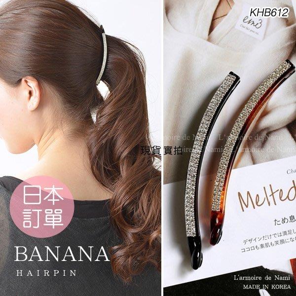 【預購】娜媄日韓精品【KHB612】正韓國製 日本訂單 貴婦氣質款 雙排鑽月牙香蕉夾馬尾夾