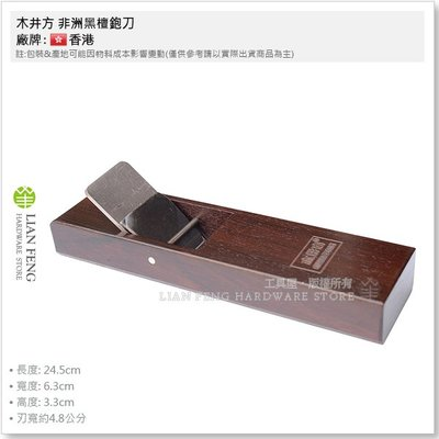 【工具屋】*含稅* 木井方 非洲黑檀鉋刀 N-12 245mm MUJINGFANG 刨刀 日式刨 木工刀 手刨刀 木作