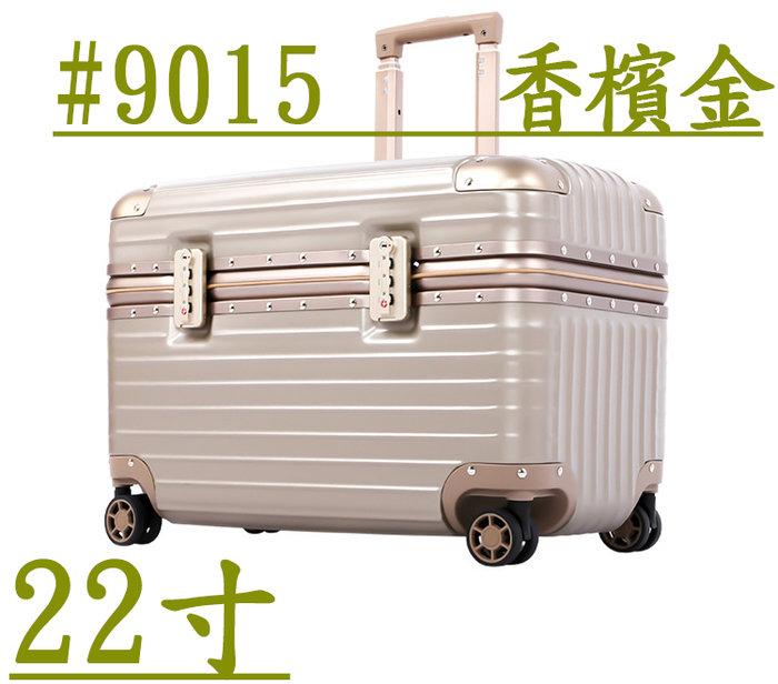 【上品居家生活】22寸 爾尚-香檳金 鋁鎂合金雙TSA鎖 輕量登機箱/行李箱/拉桿箱/胖胖箱/攝影箱/機長箱/化妝箱