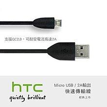 附發票 HTC  傳輸線 2.0 micro USB 充電線 SONY 三星 小米 LG asus