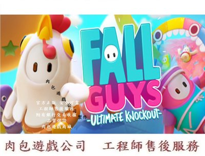 PC版 肉包 糖豆人終極淘汰賽 標準版 STEAM Fall Guys: Ultimate Knockout