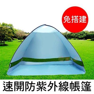(現+預)全自動免搭建露營沙灘遮陽速開防紫外線帳篷[CH17062701]健康本味
