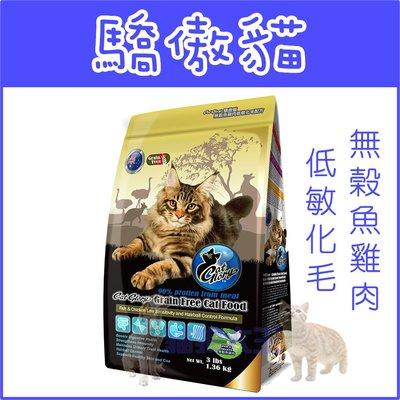 *貓狗大王*2包有優惠!!Cat Glory 驕傲貓無穀魚雞肉低敏化毛配方----1.36kg