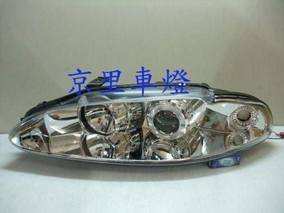 京里車燈專網 三菱 MITSUBISHI ECLIPSE 日蝕 95 96 97年 銀框光圈魚眼大燈組