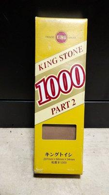 九成新 日本製King Stone 磨刀石#1000