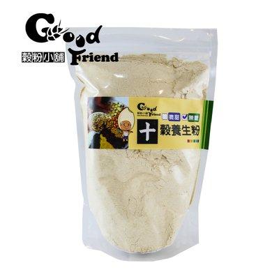 【穀粉小舖 Good Friend Shop】新鮮自製天然健康 十穀粉 十穀粉養生粉 營養好喝,大人小孩最佳營養早餐
