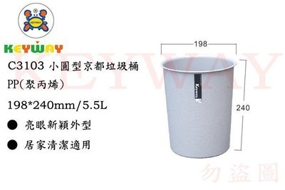 KEYWAY館 C3103 C3103 小圓型京都垃圾桶 所有商品都有.歡迎詢問