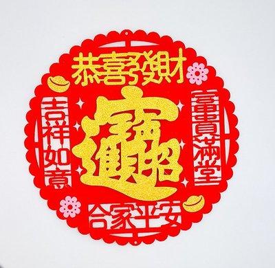 LANTERN 春節招財進寶福字貼窗花墻貼店鋪新年春節裝飾用品生意興隆吉祥
