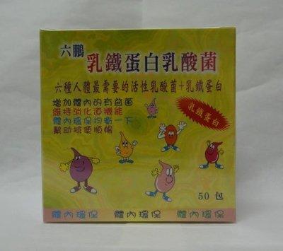貝比的家-六鵬 乳鐵蛋白乳酸菌~(1盒-50包)~買6盒送1盒