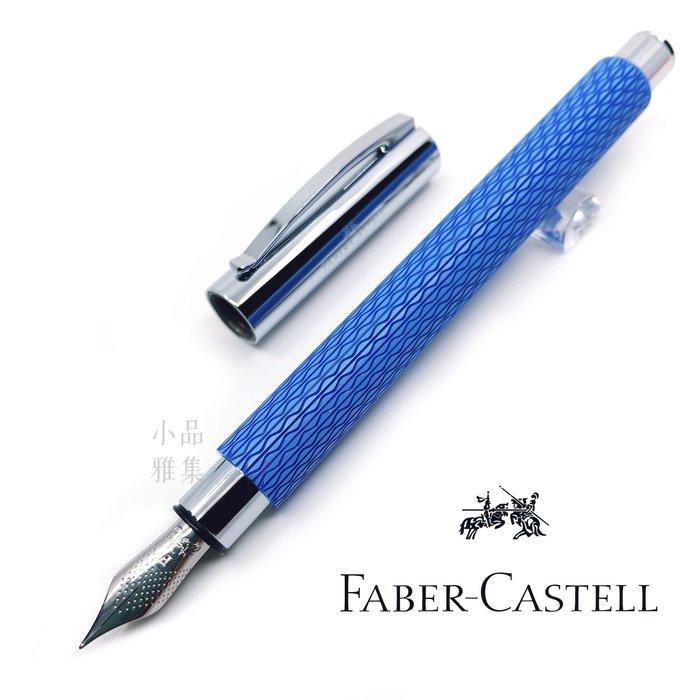 =小品雅集= 德國 Faber-Castell 輝柏 成吉思汗 印度繩紋 繩紋飾 鋼筆(寶藍色)