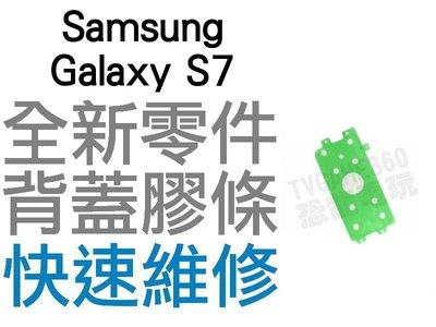 Samsung 三星 Galaxy S7 背蓋膠條 背蓋膠 背蓋粘膠 背膠 全新零件 專業維修【台中恐龍電玩】